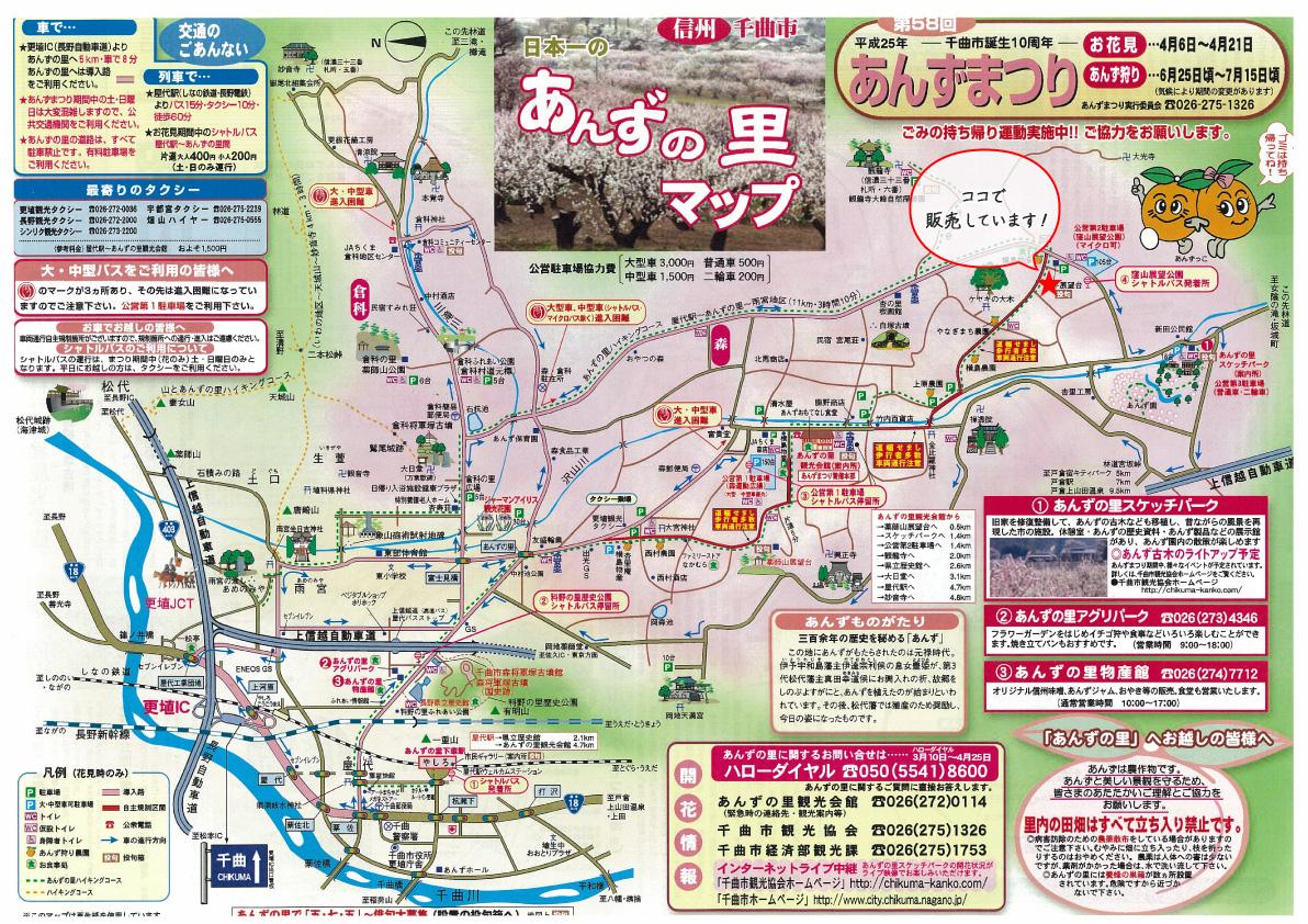 http://www.iwamuro-anzu.jp/blog_images/20130413_map_01.jpg